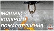 Монтаж водяного пожаротушения.