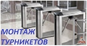 Монтаж турникетов
