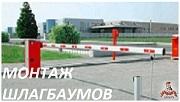 Монтаж шлмгбаумов